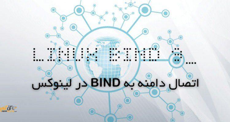 اتصال دامنه به Bind لینوکس